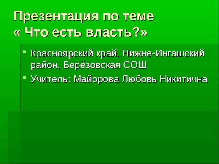 Презентация по теме « Что есть власть?» Красноярский край, Нижне-Ингашский ра...