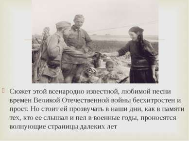 Сюжет этой всенародно известной, любимой песни времен Великой Отечественной в...