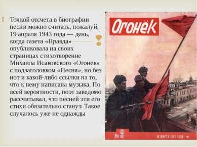 Точкой отсчета в биографии песни можно считать, пожалуй, 19 апреля 1943 года ...