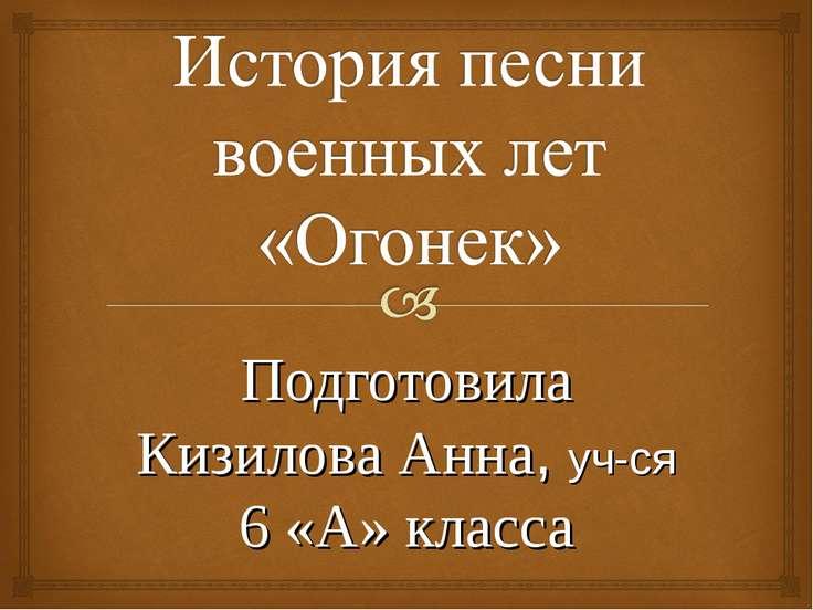 Подготовила Кизилова Анна, уч-ся 6 «А» класса