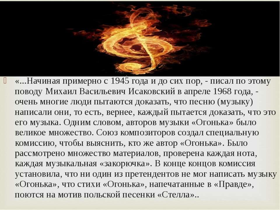 «...Начиная примерно с 1945 года и до сих пор, - писал по этому поводу Михаил...