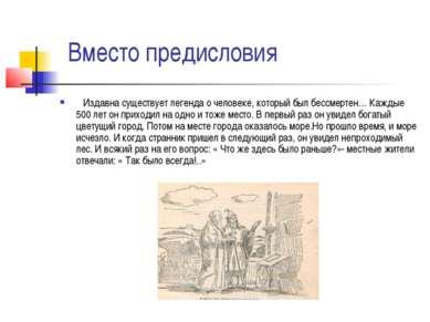 Вместо предисловия Издавна существует легенда о человеке, который был бессмер...