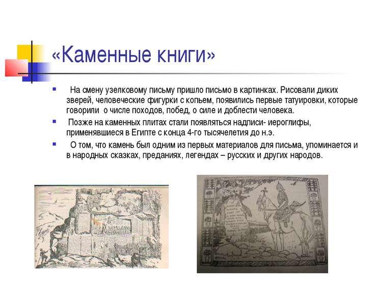 «Каменные книги» На смену узелковому письму пришло письмо в картинках. Рисова...