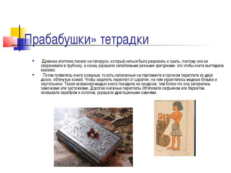 «Прабабушки» тетрадки Древние египтяне писали на папирусе, который нельзя был...