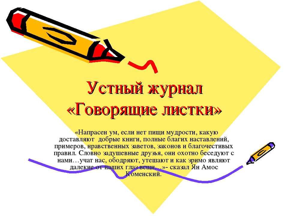 Устный журнал «Говорящие листки» «Напрасен ум, если нет пищи мудрости, какую ...