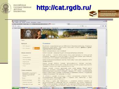 http://cat.rgdb.ru/