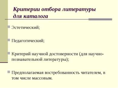 Критерии отбора литературы для каталога Эстетический; Педагогический; Критери...