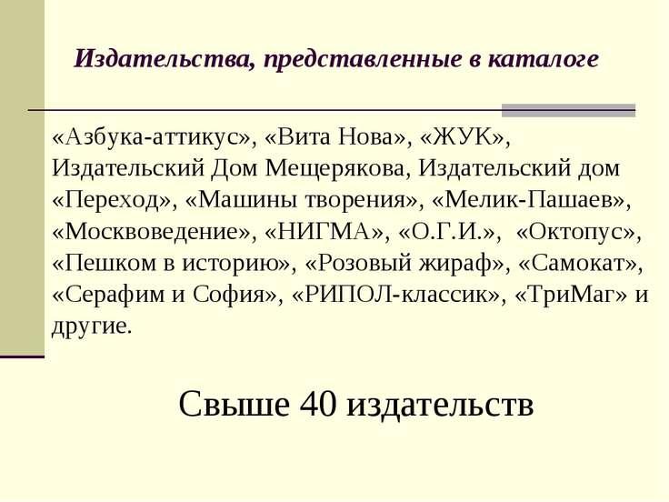 Издательства, представленные в каталоге «Азбука-аттикус», «Вита Нова», «ЖУК»,...
