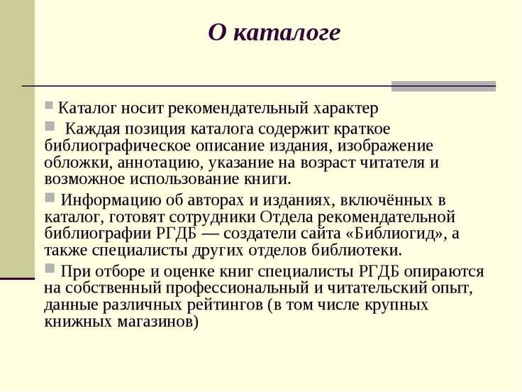 О каталоге Каталог носит рекомендательный характер Каждая позиция каталога со...