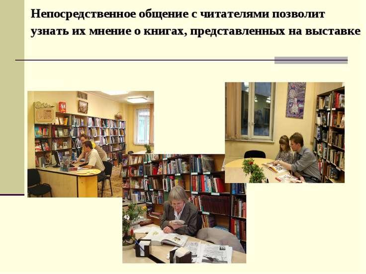 Непосредственное общение с читателями позволит узнать их мнение о книгах, пре...