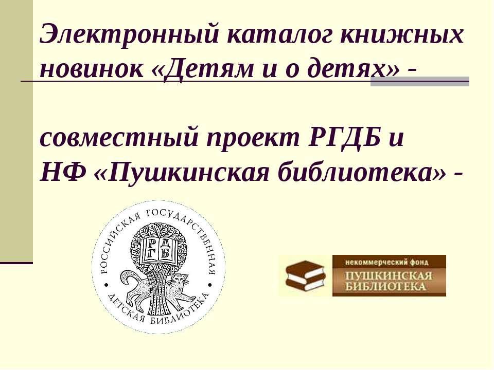 Электронный каталог книжных новинок «Детям и о детях» - совместный проект РГД...
