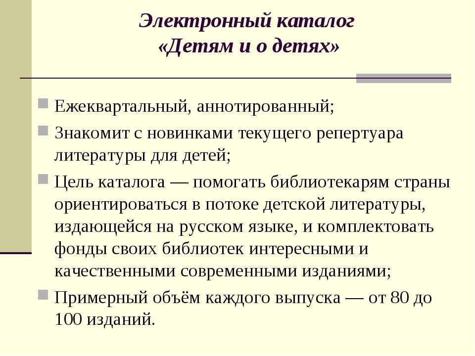 Электронный каталог «Детям и о детях» Ежеквартальный, аннотированный; Знакоми...
