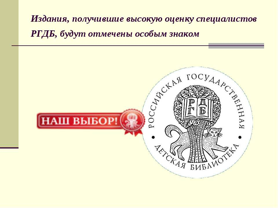Издания, получившие высокую оценку специалистов РГДБ, будут отмечены особым з...