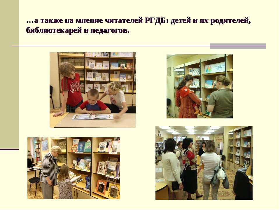 …а также на мнение читателей РГДБ: детей и их родителей, библиотекарей и педа...