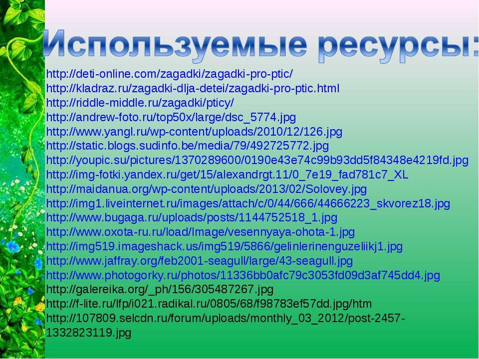 http://deti-online.com/zagadki/zagadki-pro-ptic/ http://kladraz.ru/zagadki-dl...