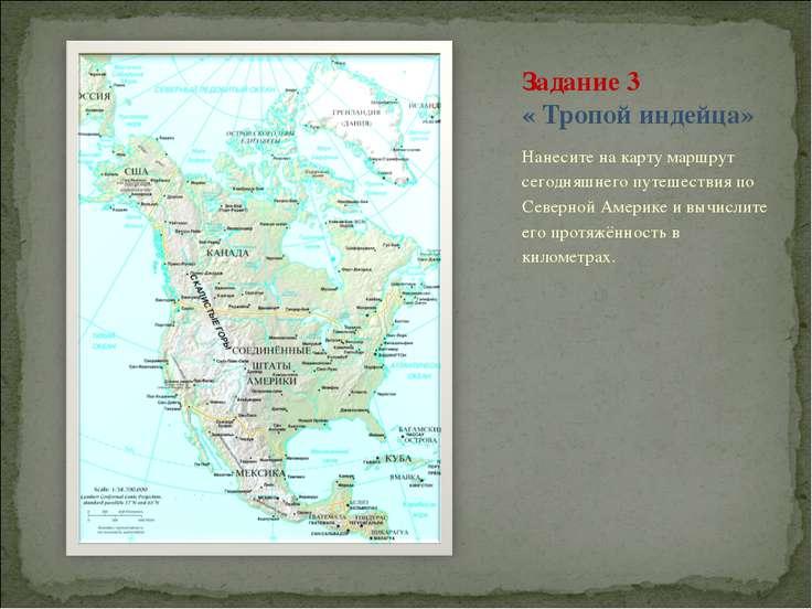 Нанесите на карту маршрут сегодняшнего путешествия по Северной Америке и вычи...