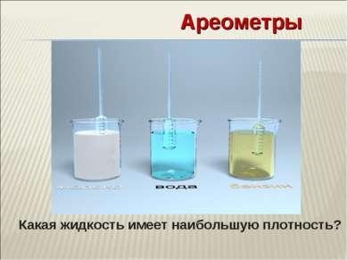 Ареометры Какая жидкость имеет наибольшую плотность?