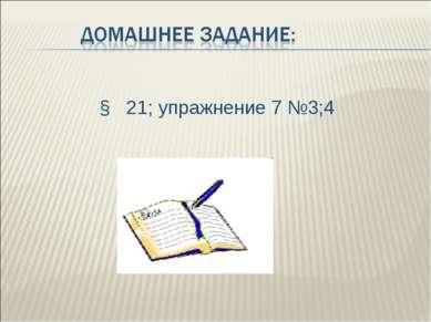 § 21; упражнение 7 №3;4