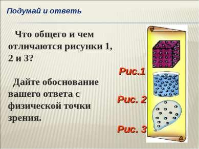 Рис. 3 Рис. 2 Рис.1 Что общего и чем отличаются рисунки 1, 2 и 3? Дайте обосн...