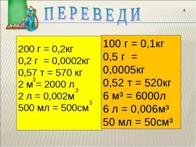 200 г = 0,2кг 0,2 г = 0,0002кг 0,57 т = 570 кг 2 м = 2000 л 2 л = 0,002м 500 ...