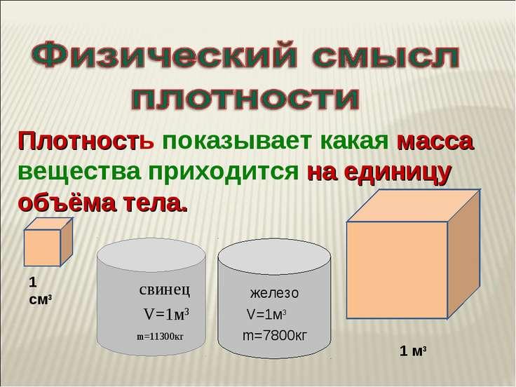 Плотность показывает какая масса вещества приходится на единицу объёма тела. ...