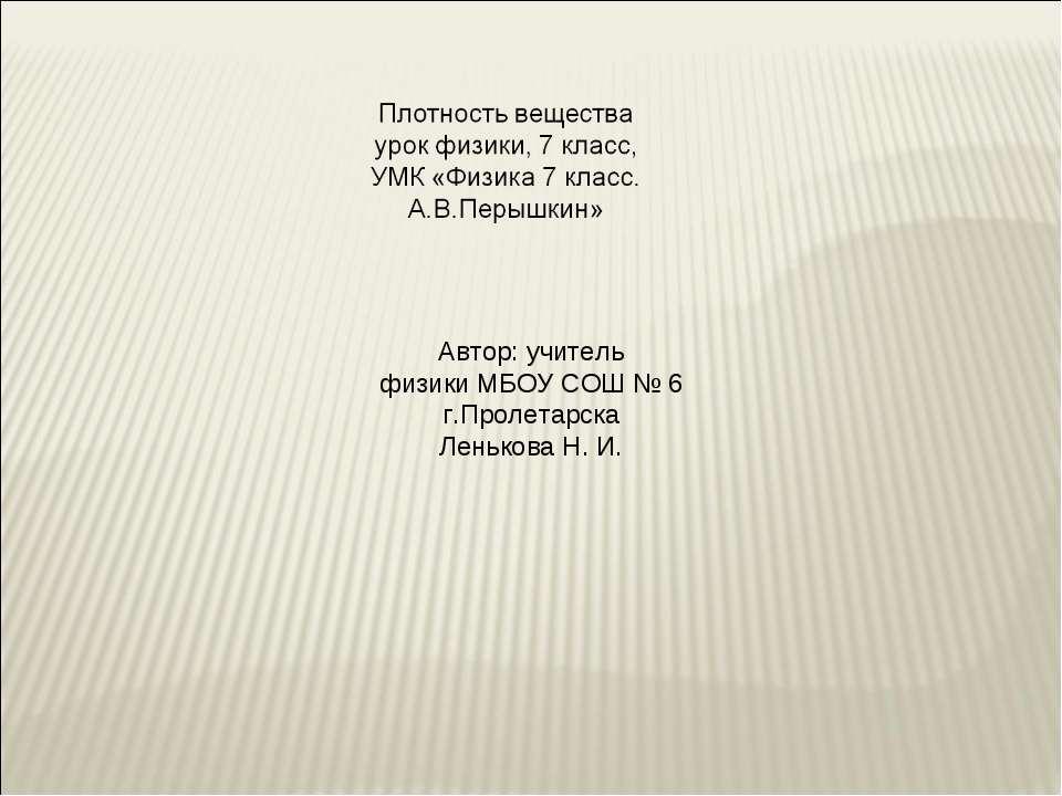 Автор: учитель физики МБОУ СОШ № 6 г.Пролетарска Ленькова Н. И.