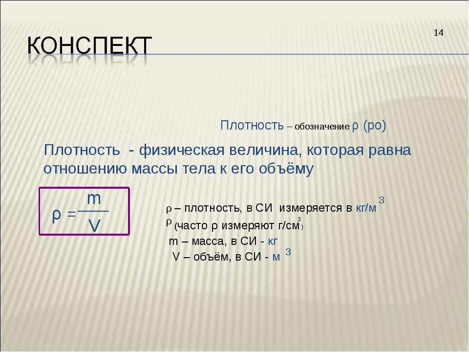 Плотность – обозначение ρ (ро) Плотность - физическая величина, которая равна...