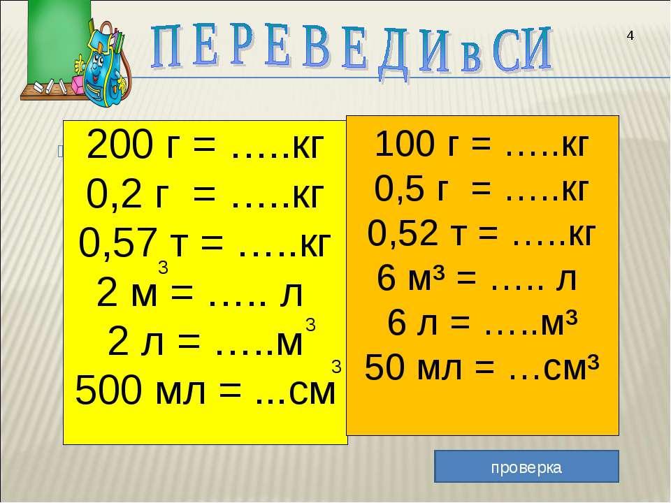 200 г = …..кг 0,2 г = …..кг 0,57 т = …..кг 2 м = ….. л 2 л = …..м 500 мл = .....