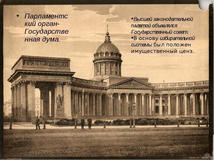 Парламентскийорган- Государственная дума. Высшей законодательной палатой объ...