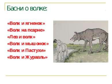 Басни о волке: «Волк и ягненок» «Волк на псарне» «Лев и волк» «Волк и мышонок...