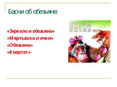 Басни об обезьяне: «Зеркало и обезьяна» «Мартышка и очки» «Обезьяна» «Квартет»
