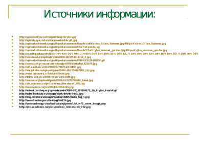 Источники информации: http://www.kostyor.ru/images0/biogr/krylov.jpg http://s...