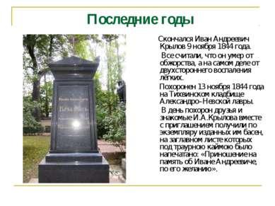 Последние годы Скончался Иван Андреевич Крылов 9 ноября 1844 года. Все считал...