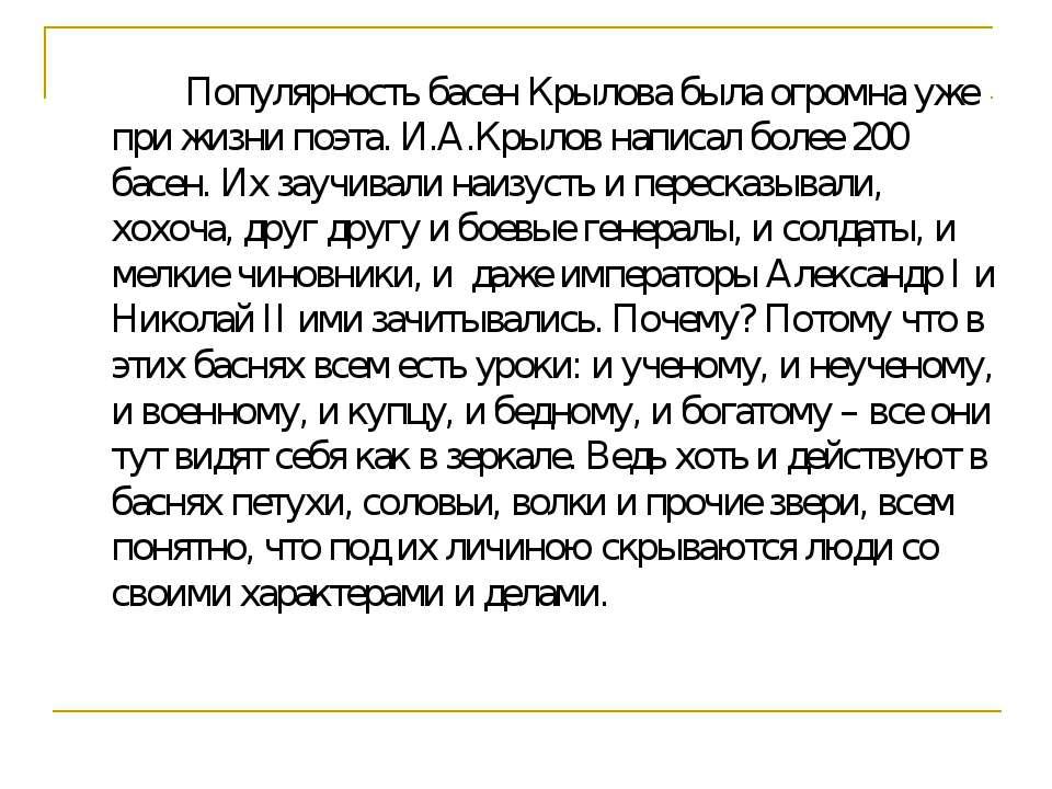 Популярность басен Крылова была огромна уже при жизни поэта. И.А.Крылов напис...