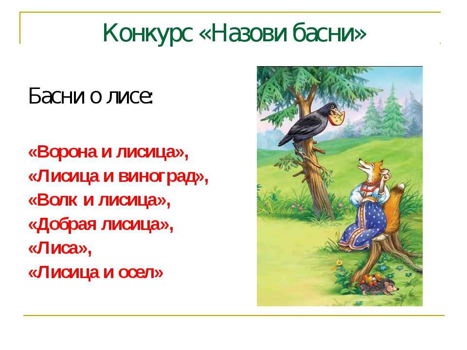 Конкурс «Назови басни» Басни о лисе: «Ворона и лисица», «Лисица и виноград», ...