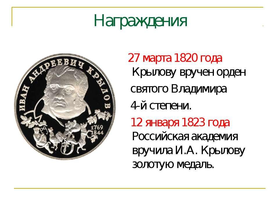 Награждения 27 марта 1820 года Крылову вручен орден святого Владимира 4-й сте...