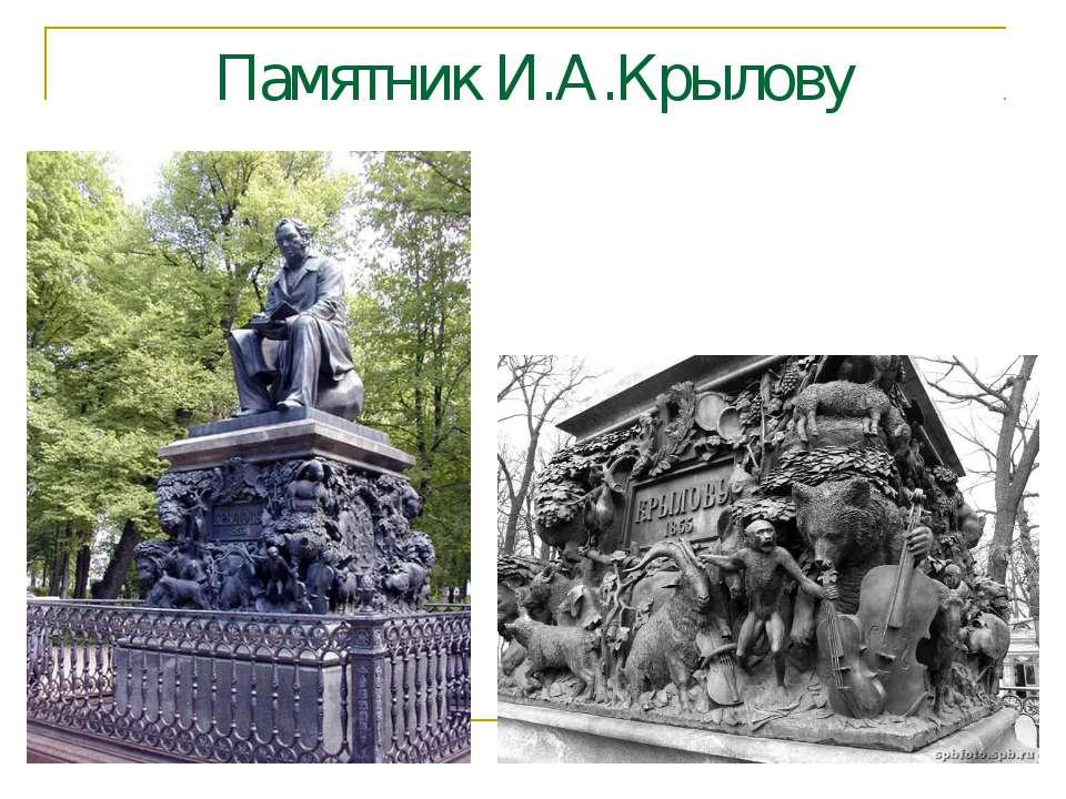 Памятник И.А.Крылову