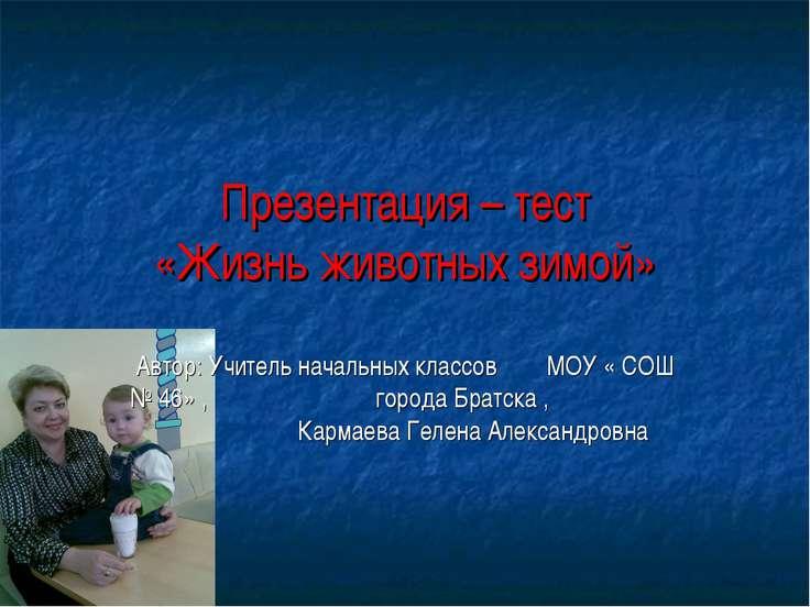 Презентация – тест «Жизнь животных зимой» Автор: Учитель начальных классов МО...