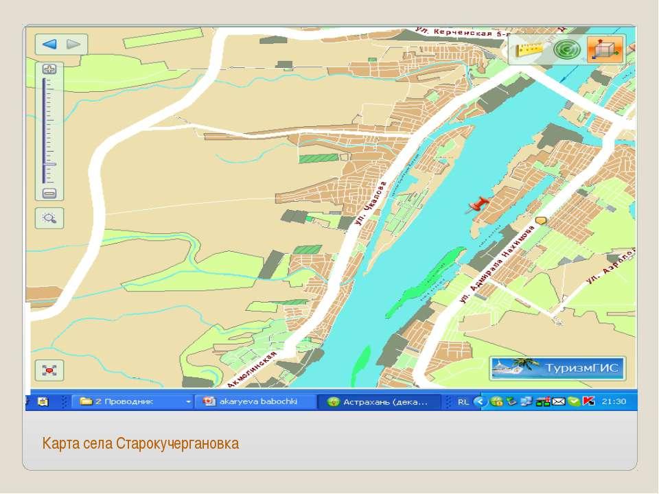Карта села Старокучергановка