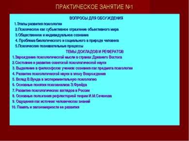 ПРАКТИЧЕСКОЕ ЗАНЯТИЕ №1 ВОПРОСЫ ДЛЯ ОБСУЖДЕНИЯ 1.Этапы развития психологии 2....