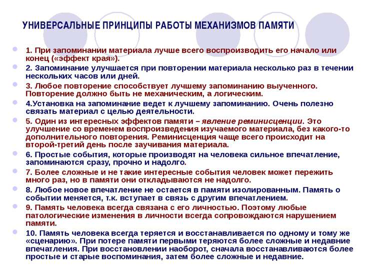 УНИВЕРСАЛЬНЫЕ ПРИНЦИПЫ РАБОТЫ МЕХАНИЗМОВ ПАМЯТИ 1. При запоминании материала ...