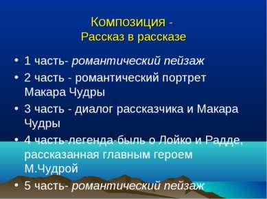 Композиция - Рассказ в рассказе 1 часть- романтический пейзаж 2 часть - роман...