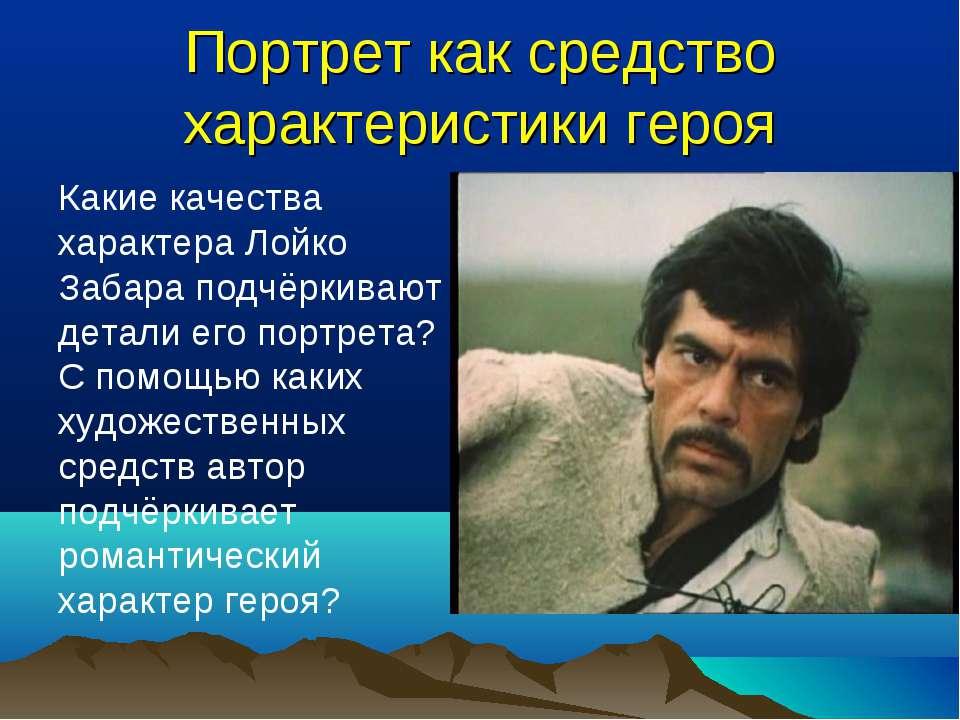 Портрет как средство характеристики героя Какие качества характера Лойко Заба...