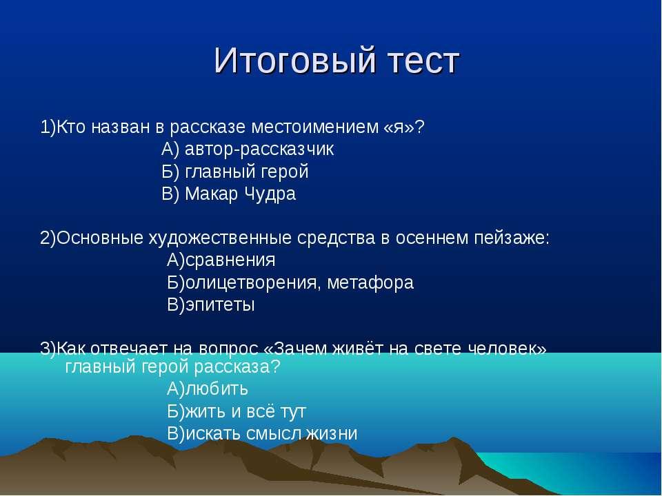 Итоговый тест 1)Кто назван в рассказе местоимением «я»? А) автор-рассказчик Б...