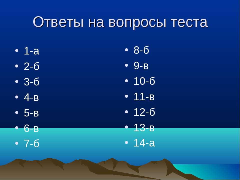 Ответы на вопросы теста 1-а 2-б 3-б 4-в 5-в 6-в 7-б 8-б 9-в 10-б 11-в 12-б 13...