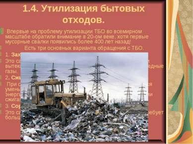 1.4. Утилизация бытовых отходов. Впервые на проблему утилизации ТБО во всемир...