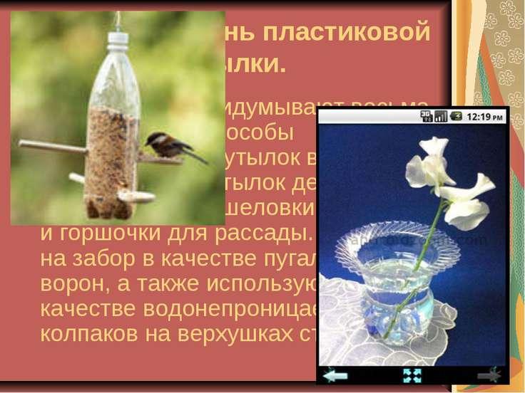 1.5. Вторая жизнь пластиковой бутылки. Многим люди придумывают весьма оригина...