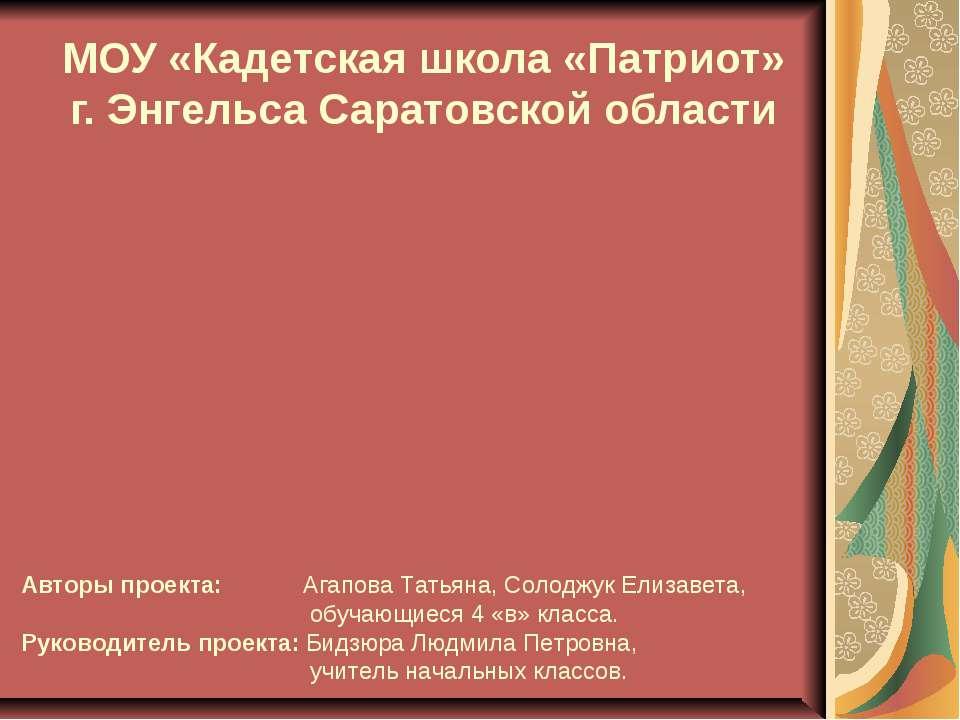 МОУ «Кадетская школа «Патриот» г. Энгельса Саратовской области Авторы проекта...