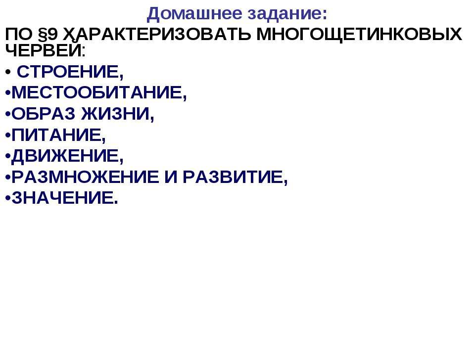 Домашнее задание: ПО §9 ХАРАКТЕРИЗОВАТЬ МНОГОЩЕТИНКОВЫХ ЧЕРВЕЙ: СТРОЕНИЕ, МЕС...