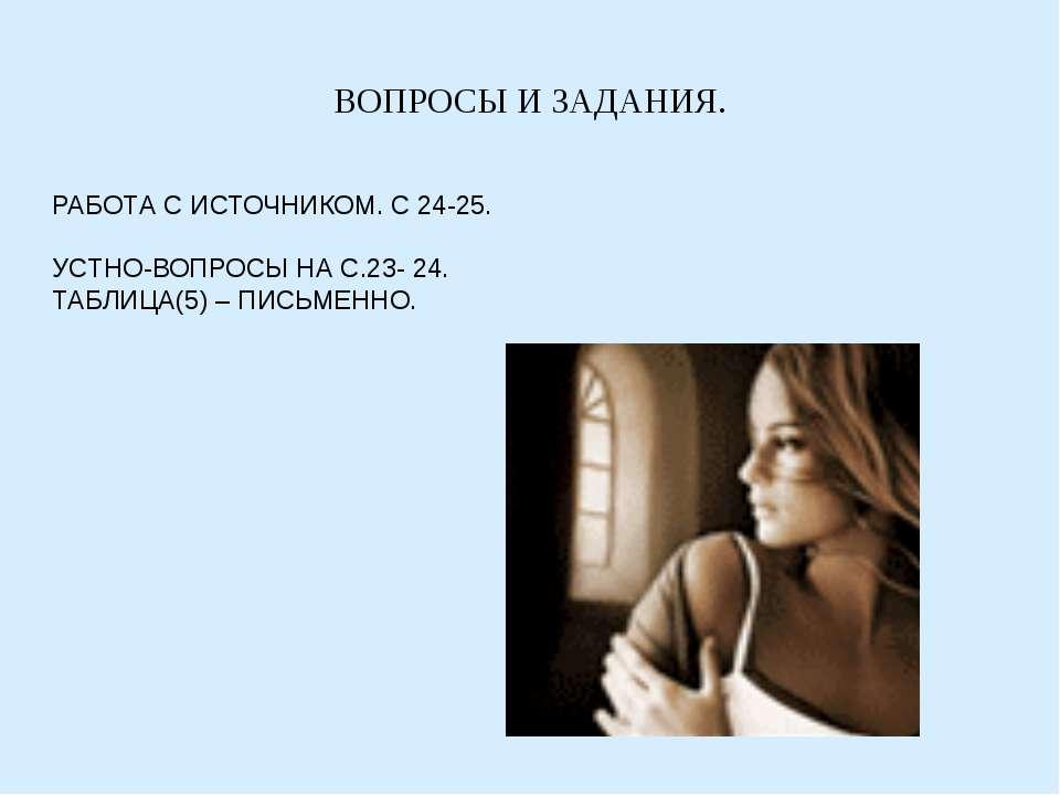 ВОПРОСЫ И ЗАДАНИЯ. РАБОТА С ИСТОЧНИКОМ. С 24-25. УСТНО-ВОПРОСЫ НА С.23- 24. Т...